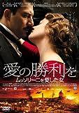 愛の勝利を ムッソリーニを愛した女  北野義則ヨーロッパ映画ソムリエのベスト2011第3位 2011年ヨーロッパ映画BEST10