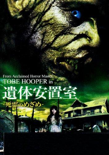 遺体安置室-死霊のめざめ- [DVD]
