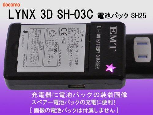 500mA EMT:docomo LYNX 3D SH-03C電池パック SH25専用充電器:バッテリーチャージャー:USB出力付1000mA:スマートフォン:携帯電話:リチウムイオンバッテリー充電器:AC100V-240V対応: