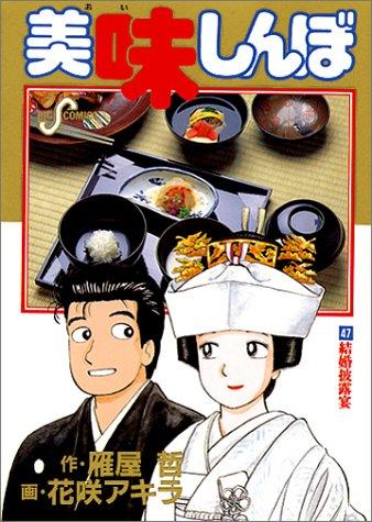 美味しんぼ (47) (ビッグコミックス)