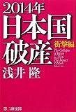 2014年日本国破産 衝撃編