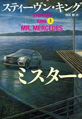 ミスター・メルセデス(上) (文春e-book)
