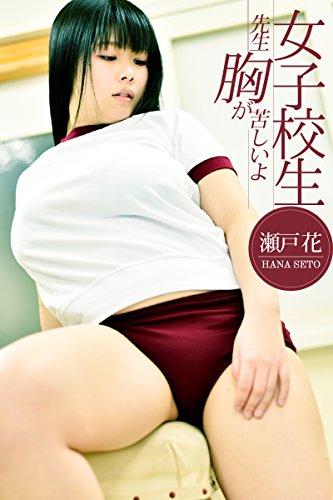 女子校生 先生胸が苦しいよ 瀬戸花 美少女☆爛漫女学園