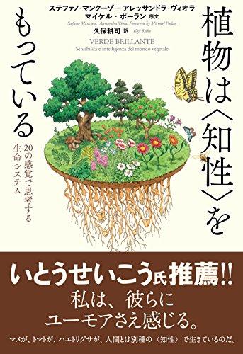 植物は<知性>をもっている―20の感覚で思考する生命システム