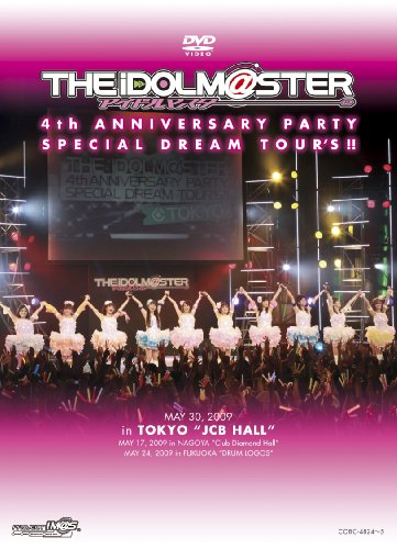 THE IDOLM@STER 4th ANNIVERSARY PARTY SPECIAL DREAM TOUR'S!!(仮) [DVD]