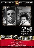 望郷 [DVD] FRT-171 北野義則ヨーロッパ映画ソムリエ・ 1937~1940年ヨーロッパ映画BEST10