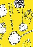 アイスクリーム・タワー →なんて素敵な言葉でしょ♪