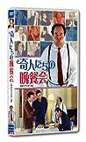 奇人たちの晩餐会 HDリマスター版【DVD】 北野義則ヨーロッパ映画ソムリエのベスト1999第3位