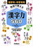 熟語で覚える漢字力560―低学年~中学年用
