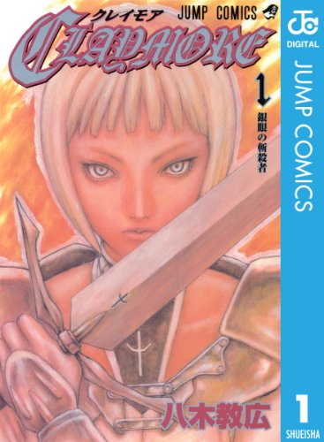 CLAYMORE 1 (ジャンプコミックスDIGITAL)