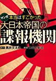 本当はすごかった大日本帝国の諜報機関 (扶桑社文庫)