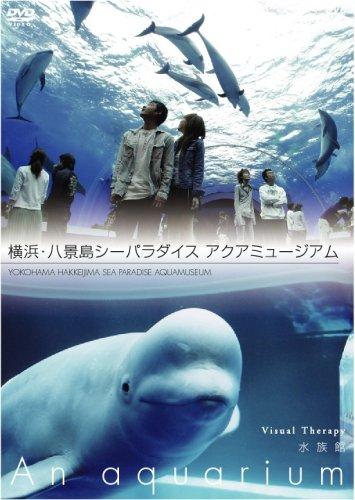 NHKDVD 水族館~An Aquarium~ 横浜・八景島シーパラダイス アクアミュージアム