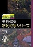 報道ステーション 矢野健夫 感動絶景シリーズ~京都~