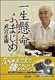 一生懸命 ふまじめ ~囲碁トッププロの生き方~