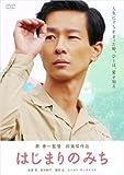 はじまりのみち [DVD]