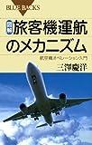 図解・旅客機運航のメカニズム―航空機オペレーション入門 (ブルーバックス)