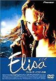 エリザ [DVD]