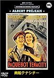 商船テナシチー [DVD] 北野義則ヨーロッパ映画ソムリエ・ 1933~1936年ヨーロッパ映画BEST10