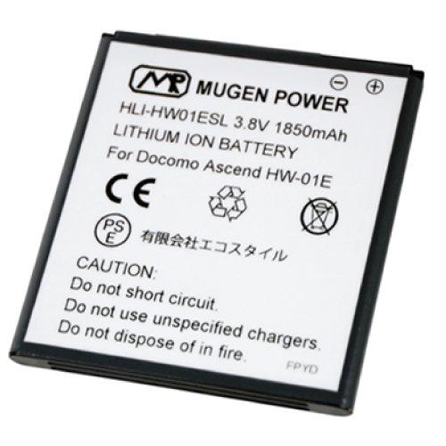 MUGEN POWER docomo Ascend HW-01E用互換性大容量電池パックバッテリーPSE認証済みHLI-HW01ESL 1850mAh