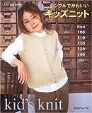 シンプルでかわいいキッズニット (Let's knit series)