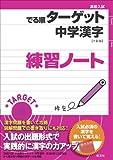 高校入試 でる順ターゲット 中学漢字 三訂版 練習ノート