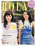 ROLA(ローラ) 2015年 07 月号 [雑誌]