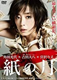紙の月 DVD スタンダード・エディション