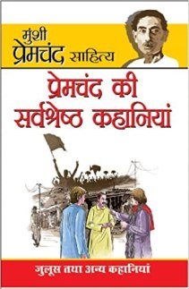 Buy Premchand Ki Sarvashreshta Kahaniyan (Hindi) Paperback At Rs 88 Only @ Amazon