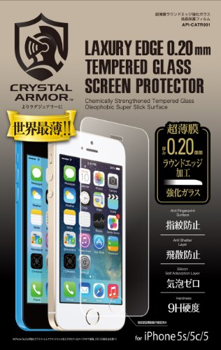 【API-CATR001】 クリスタルアーマー(™) 超薄膜ラウンドエッジ強化ガラス 液晶保護 for iPhone 5S / 5C / 5