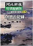 河北新報特別縮刷版 3.11東日本大震災1ヵ月の記録 [単行本] / 河北新報社, 河北新報= (編集); 竹書房 (刊)