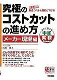 究極のコストカットの進め方 メーカー現場編 (すぐに使える中経実務Books)