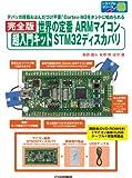 完全版 世界の定番ARMマイコン 超入門キット STM32ディスカバリ: デバッガ搭載&はんだづけ不要!Cortex-M3をホントに始められる (トライアルシリーズ)