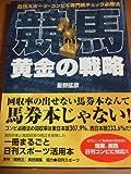 黄金の戦略―日刊スポーツ・コンピ&専門紙チェック必勝法