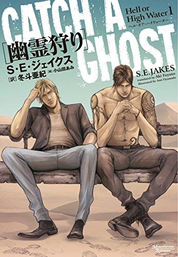幽霊狩り~ヘル・オア・ハイウォーター1~ (モノクローム・ロマンス文庫)