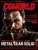 CGWORLD (シージーワールド) 2015年 10月号 vol.206 (特集:ゲーム『METAL GEAR SOLID V: THE PHANTOM PAIN』、BT.2020規格での映像制作)