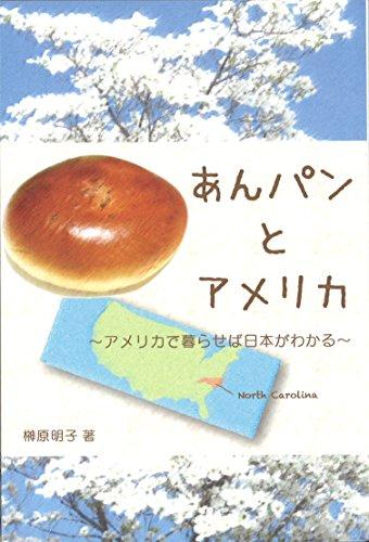 あんパンとアメリカ: アメリカで暮らせば日本がわかる (銀鈴叢書―ライフデザインシリーズ)