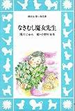 なきむし魔女先生 (講談社青い鳥文庫 (47‐1))