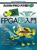 ディジタル・デザイン・テクノロジ〈No.1〉FPGA超入門―FPGA開発を体験してみよう