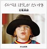 イエペはぼうしがだいすき (日本の創作絵本)