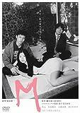 M [DVD] -
