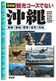 観光コースでない沖縄―戦跡・基地・産業・自然・先島