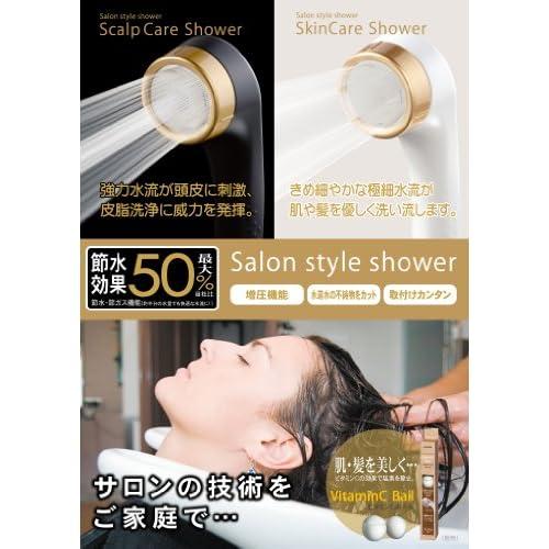 アラミック サロンスタイルシャワー スキンケアシャワー 【節水効果最大50%・やわらかシャワー水】 SSK-24N