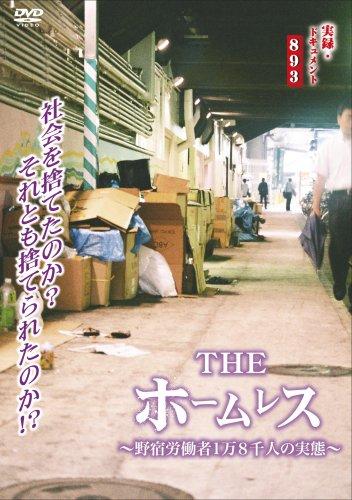 実録 ドキュメント893 THE ホームレス [DVD]