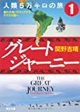 グレートジャーニー 人類5万キロの旅 1  嵐の大地パタゴニアからチチカカ湖へ (角川文庫)