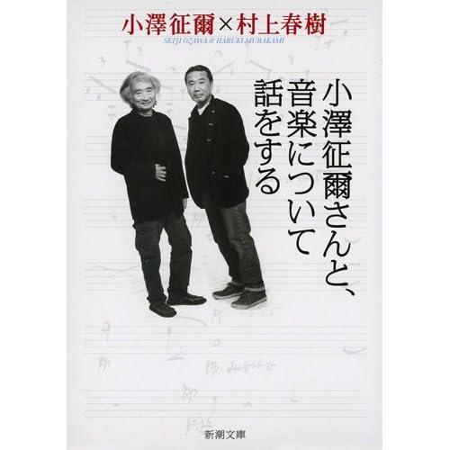 小澤征爾さんと、音楽について話をする (新潮文庫)をAmazonでチェック!