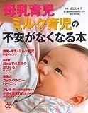 母乳育児 ミルク育児 の不安がなくなる本 (主婦の友αブックス)