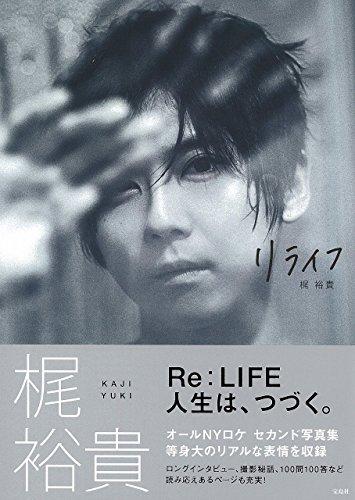 梶裕貴 写真集『リライフ』