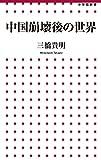 中国崩壊後の世界 (小学館新書)