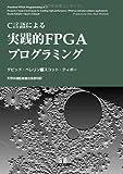 C言語による実践的FPGAプログラミング