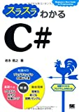 スラスラわかるC# (Beginner's Best Guide to Programmin)